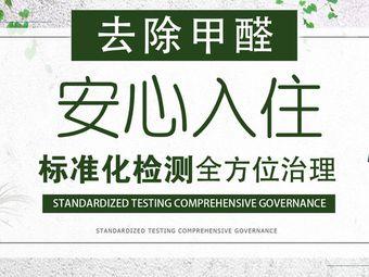 宁波上下环保科技(金裕街店)