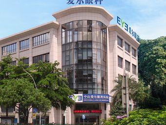 中山爱尔眼科医院