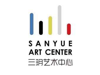 三玥艺术中心