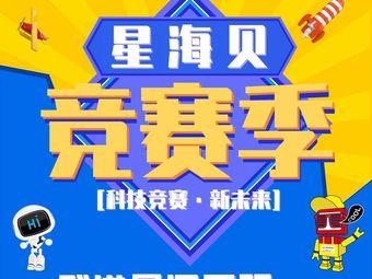 星海贝乐高机器人编程创客竞赛STEAM(武进星河国际校区)