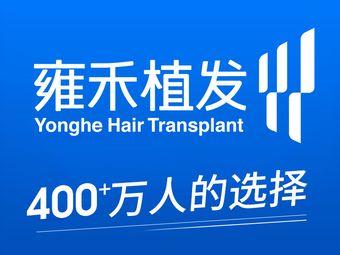 雍禾植发全国连锁(北京分院)