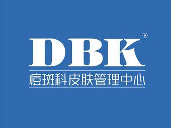 DBK痘斑科皮肤管理修复中心