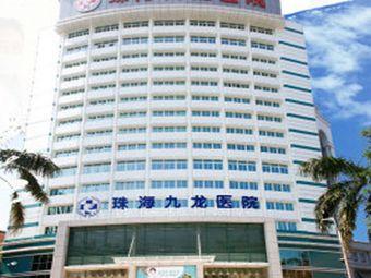 珠海九龙体检医院