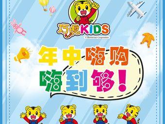 巧虎KIDS成长中心(萧山星光天地店)