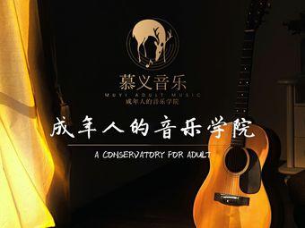 慕义成人音乐连锁(文汇东路店)