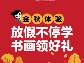 漢翔書法教育(近鐵廣場校區)