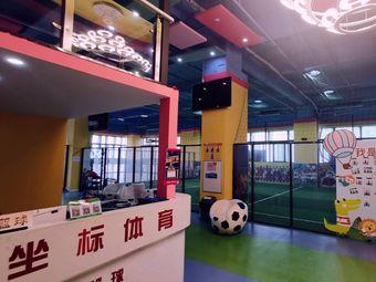 坐标体育·青少年活动中心馆