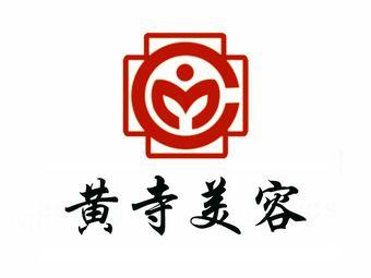 北京黄寺医疗美容
