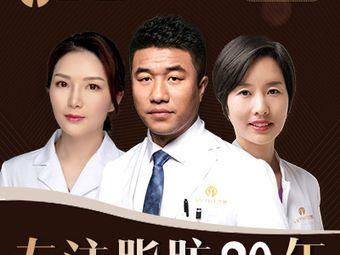 艺美医疗整形美容医院