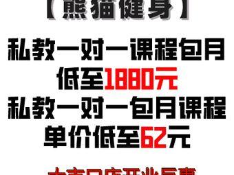 熊猫健身私教工作室(大市口商业城店)