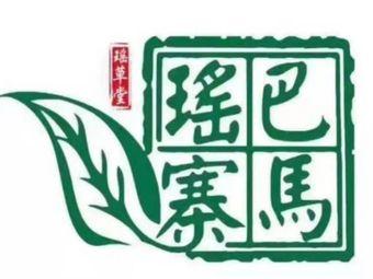 巴马瑶寨头疗养生会所(碧桂园店)