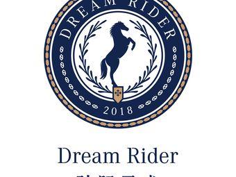 骑际马术学院 Dream Rider(芝士公园店)