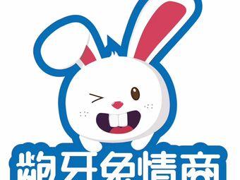 龅牙兔儿童情商乐园(富阳园)