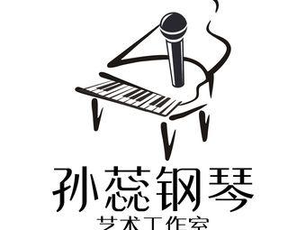 孙蕊钢琴艺术培训工作室