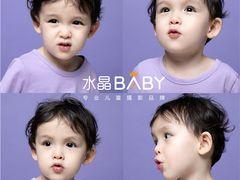 水晶BABY儿童摄影