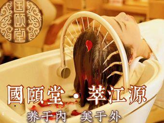 国颐堂萃江源养发SPA馆(金懋府店)