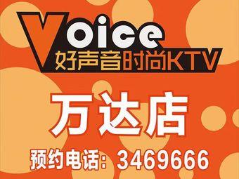 好声音KTV(万达店)