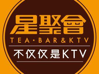 星聚會KTV(昆山萬象匯店)