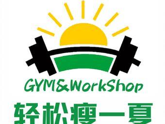 GYM&WorkShop轻·健身工坊