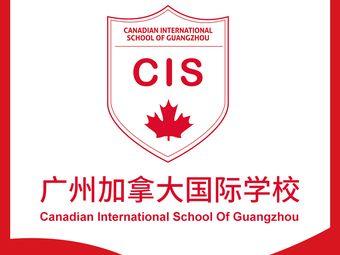 广州加拿大国际学校幼儿园