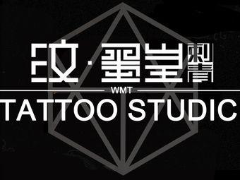 紋墨堂刺青纹身工作室(越秀淘金店)