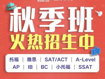新东方国际教育培训中心(武广校区)