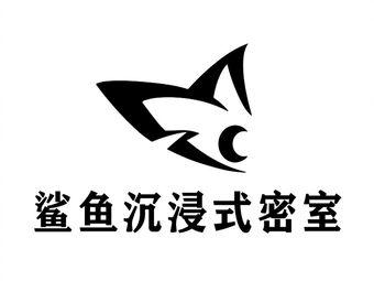 鯊魚沉浸式密室(靜安寺店)
