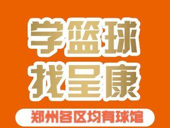呈康体育青少年篮球训练营(陇海路校区)