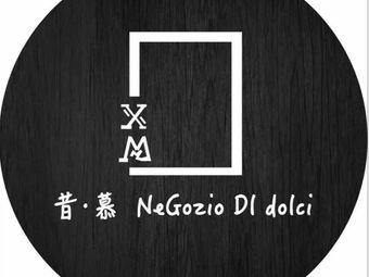 昔•慕 NeGozio Dl dolci 烘焙培训