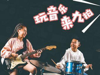 九拍音乐教育全国连锁机构(斗门校区)
