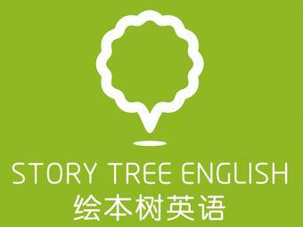绘本树英语(经开天虹校区)
