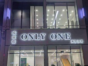 ONLY ONE 美发沙龙(金博大店)