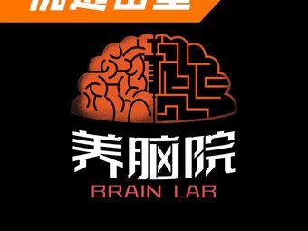 养脑院·沉浸式·互动密室