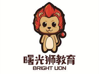 曙光狮教育·托育·幼教·早教(椒江中心)