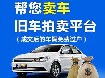 车开新帮您卖车(吴中路店)