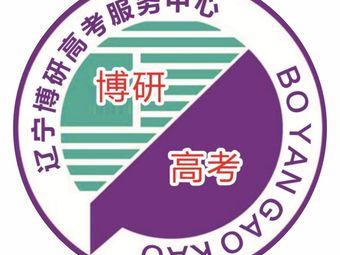 辽宁博研高考服务中心