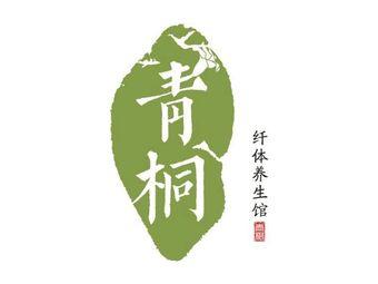 青桐纖體美容養生館(紐賓凱國際社區店)