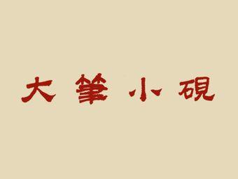 大笔小砚(正弘城校区)