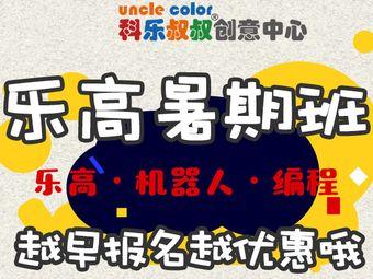 科乐叔叔乐高机器人编程创客中心(新区金鹰店)