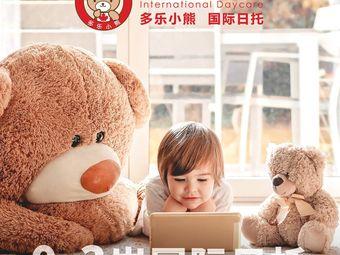 TOLO BEAR 多乐小熊国际日托