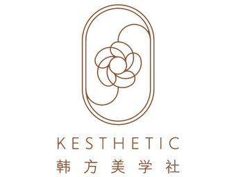 KESTHETIC 韩方美学社