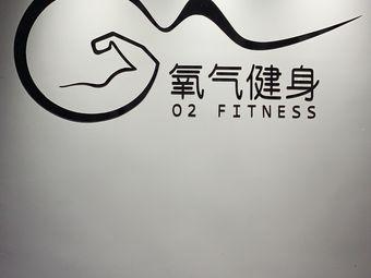 02氧气健身工作室
