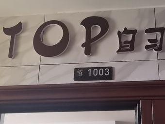TOP自习室