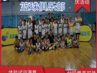 兰州赤焰青少年篮球俱乐部