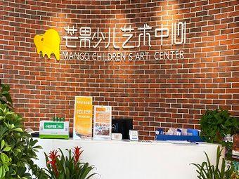 芒果少儿艺术中心
