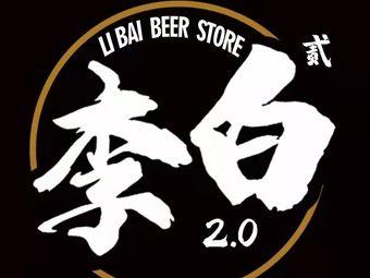 李白贰 BEER STORE 2.0
