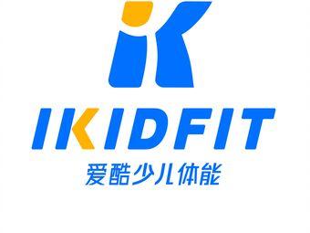 IKIDFIT爱酷少儿体能中心(射阳店)