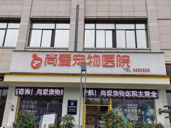 尚爱宠物医院(华新店)