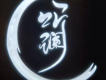 泉州聽澜剧本文化馆