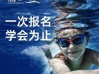 泳乐体育游泳培训